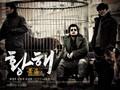 영화 황해의 범죄 피해자 심리 연구