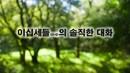 캐나다 생활 3년반 한국생활 22년 가치 비교 분석 보고서