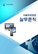 서울회생법원 실무준칙