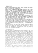 핵가족 제도 글짓기