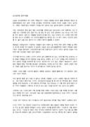 초우문학회 문학 기행문