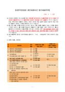 대전지방법원 개인회생 필수점검자료 제출 목록