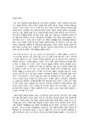 민방위 글짓기(2)