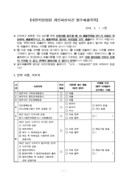 대전지방법원 개인파산 필수점검자료 제출 목록