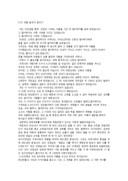 6.25 정말 슬프다 글짓기