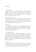 감각 통합 가이드북 보고서