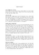 히딩크의 리더쉽(자녀 교육)