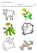 프로젝트활동지(꽃)