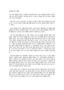 제2땅굴 견학 기행문