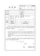 계약종료 서류(사직원 해고통보서 금품청산확인서)