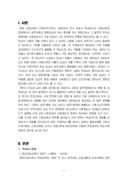 한국의 간호 교육