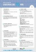 업종별 산업안전보건법 10계명