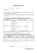 면제재산 결정신청서(개인회생 파산 관련)