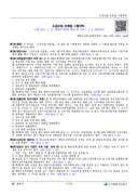 소금산업 진흥법 시행규칙