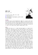 영화 블랙 스완 감상문