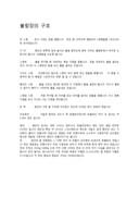 볼링장의 구조와 볼링공 소개 및 에티켓 연구