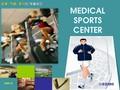 메디컬 스포츠 센터 사업계획서