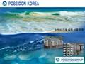 한국 포세이돈 수처리 처리장치업  회사소개서