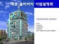 대전 상가분양 사업설명회