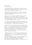 도박사의 천공법(천천히 공부하는 학습법)독서감상문