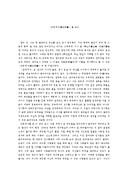 간축객서 독후감상문(3)