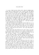 20대 공부에미쳐라 독후감(4)