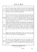 방사선사 자기소개서(2)