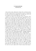 간축객서 독서감상문(4)