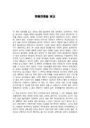 화폐전쟁 독서감상문(3)