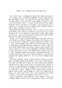 영화 아팠던 그 시절 우리들의 일그러진영웅감상문
