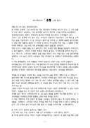 오스기니스의 소명독서감상문