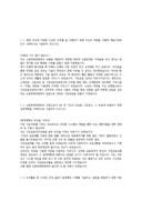 신용회복위원회 서류합격 자기소개서
