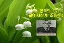 한국의 교육 사상가 조동식