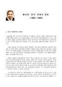 한국의 간디 조만식 장로