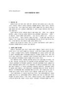 한국의 여성 교육사상가 최용신(崔容信)