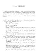 채무승인 변제계약(공증) 서식