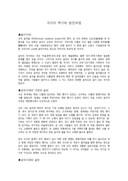 국악의 역사와 발전과정연구 보고서