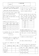 6학년수학 4단원 비와 비율 학생 활동지
