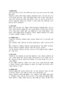 신경제의 법칙(New Rules for the New Economy)(2)