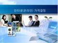 인터넷(온라인) 가격결정 전략 교육자료