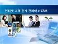 인터넷 고객관계관리와 e-CRM