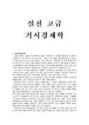 유동성함정에서 LM곡선수평