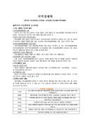 한국의 국토환경과 토지이용 공공임대 보유제와 택지개발(3)