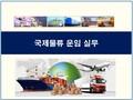 국제물류 운임실무 교육자료
