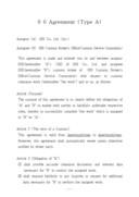 표준 계약서 및 용역계약서 예시 모델(영문)