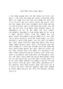 과학톡톡 카페 2 독서감상문