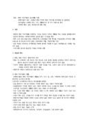 쪽방 거주자들의 일상생활 이해 논문리뷰