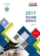 2017년 국민여행 실태조사 보고서(분석편)