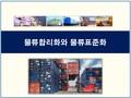 물류합리화와 물류표준화 실무(2018)