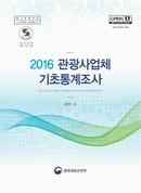 2016년 기준 관광사업체 기초통계조사 보고서